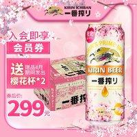 kirin麒麟一番榨春季限定樱花装日本原装进口黄啤酒500ml×24罐