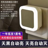 (拍下當天發)光控感應LED小夜燈床頭燈臥室嬰兒喂奶夜光插電迷你節能創意夢幻 正方形白光 1個裝