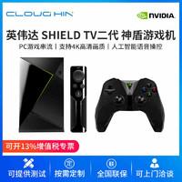 NVIDIA 英偉達 SHIELD 二代 游戲機(支持PC游戲串流)