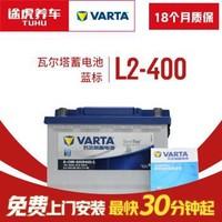 瓦爾塔VARTA 汽車電瓶 蓄電池 藍標 L2-400 邁騰/速騰 *2件
