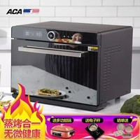 北美電器 (ACA)電 體機嵌入式二合一多功能蒸汽電烤箱32升ATO-EFS32A