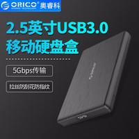 ORICO 奧睿科 2189 2.5英寸筆記本移動硬盤盒