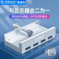 奧睿科(ORICO) USB分線器3.0鋁合金卡扣集線器帶供電口 贈供電線