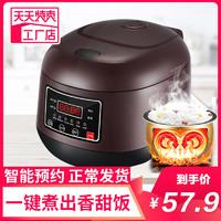 電飯煲家用3L迷你電飯鍋小型煮飯1-2人3-4智能全自動多功能5L熬粥