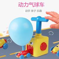 兒童慣性空氣氣球動力車