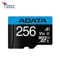 威剛(ADATA)256GB TF(MicroSD)存儲卡 U1 C10 A1 讀速100MB/s APP運行更暢快