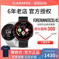 Garmin佳明Forerunner235/45/VA3T運動跑步馬拉松心率手表旗艦