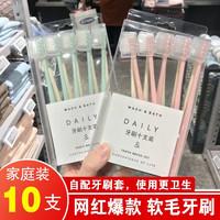 日本無印馬卡龍成人小頭軟毛牙刷帶保護套