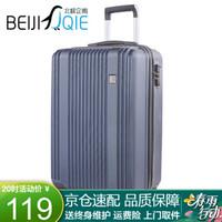 北極企鵝 拉桿箱旅行箱行李箱拉鏈密碼箱時尚男女士登機箱布紋萬向輪皮箱子18/22/26英寸 B812-02藍色-18英寸(無側把手)