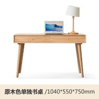 源氏木语 Y84X04 简约实木书桌 1040*550*750cm