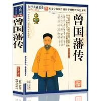 《曾國藩傳》圖文珍藏版