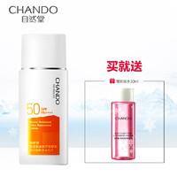 自然堂(CHANDO)烈日防水防汗防曬乳SPF50PA++++60mL優惠套裝