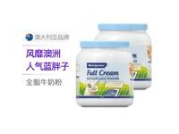 澳洲Maxigenes 美可卓藍胖子高鈣全脂成人奶粉1kg 2罐裝