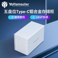 YottaMaster3.5英寸Type-C全鋁五盤位硬盤柜