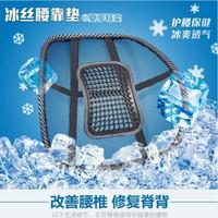 夏季冰絲座椅靠背護腰靠墊