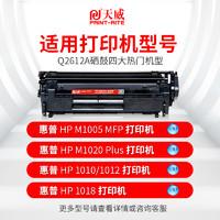 PRINT-RITE 天威 Q2612X 易加粉一支大容量+兩只碳粉 12a硒鼓適用惠普hp1020 plus 1005