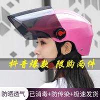 安馳電動摩托車頭盔男電瓶車頭灰女士四季半盔夏季防曬可愛安全帽