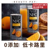 顏值百分百 NFC橙汁無糖  195ml*12罐