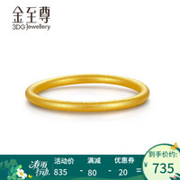 金至尊 黃金戒指 素圈古法金戒女戒 計價 三生三世 1.36克-15圈號(含工費80元)