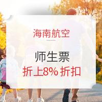 海南航空 返校師生 折上再享8%優惠!