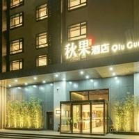 西安秋果酒店 商務高級大床房1晚 緊鄰小雁塔景區