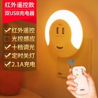 雷士(NVC)雙USB紅外遙控插電LED十檔調光記憶功能小夜燈充電器2.1A電流輸出走廊節能床頭嬰兒喂奶燈