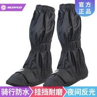 SCOYCO賽羽摩托車騎行防潑水防雨鞋套夜間反光掛擋耐磨高筒RB01 防雨鞋套