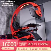 迪瑞克斯(DXRACER)英格瑞瑪電腦座艙電競倉現代編碼倉 電競椅電腦椅游戲太空艙 肥宅快樂椅 五代編碼艙