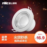 雷士(NVC) led射燈 天花客廳背景墻燈筒燈孔燈 銀灰 3瓦 開孔75-85mm 正白光 *3件