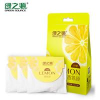 綠之源 檸檬香氛袋 衣柜芳香劑室內精油香袋除味香包(10g*3袋) *15件