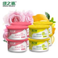 京東PLUS會員 : 綠之源 固體芳香劑清香劑 8盒 *7件