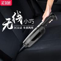 沿途 車載吸塵器 無線 迷你小巧 充電 車用 家用 干濕兩用 大功率大吸力 V01黑色