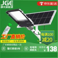 京東PLUS會員 : 靜光 太陽能燈戶外led家用高亮路燈 10W豪華款--25顆燈珠-照明約40平方 *3件