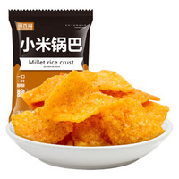 俏香閣 小米鍋巴五香味 好吃的休閑零食  特產小吃食品  50g/袋 *52件