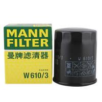 曼牌(MANNFILTER)機油濾清器/機濾W610/3(哈佛H6/H2/H1/M4/M6/歐藍德/騰翼C30/C50/比亞迪F3/F6/瑞虎/和悅)