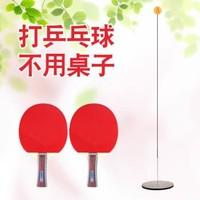 彈力軟軸乒乓球訓練器不銹鋼單人室內兒童玩具視力單人乒乓球自練習神器 全家款0.6-1.1 *3件