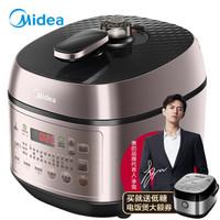 Midea 美的 MY-YL50E507 5升 電壓力鍋