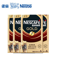 雀巢法國進口金牌純黑咖啡至臻原味嘗鮮裝-2g*6條*4盒