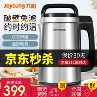 九陽(Joyoung) 家用斷電記憶全自動智能免濾 豆漿機 DJ13E-C5