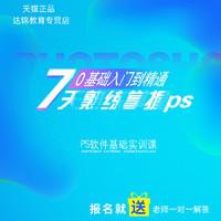 PS2019全套視頻教程+素材