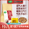 紅豆薏米芡實茶赤小豆薏仁祛去濕氣養生組合  150g