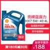 殼牌  藍喜力合成技術機油 藍殼Helix HX7 5W-40 SN級 4L 汽車潤滑油