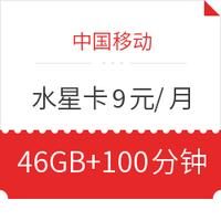 中國移動 水星卡 9元/月 6GB通用+40GB定向+100分鐘通話