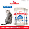 Royal Canin皇家貓糧 室內成貓糧I27 0.4KG*4袋  1-7歲通用型