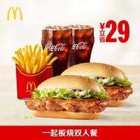 麥當勞  一起板燒雙人餐 單次券