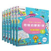 《學而思 學前七大能力課堂思維啟蒙第一課 幼兒園大班1-6》(5-6歲)圖書 *2件