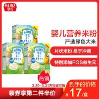 亨氏(Heinz)經濟裝嬰兒營養米粉400g*3盒組 *2件