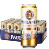 Paulaner/保拉納 柏龍啤酒 寶來納博那拉啤 德國進口啤酒 白啤整箱24聽 500ml *3件