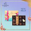 GODIVA歌帝梵繽紛巧克力禮盒16顆裝 復活節 比利時進口品質保證 順豐發貨 2020 *3件