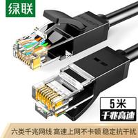 綠聯(UGREEN)六類CAT6類網線 千兆網絡連接線 工程家用電腦寬帶監控非屏蔽8芯雙絞成品跳線 5米 黑 20162